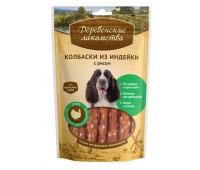 """Деревенские лакомства """" Колбаски из индейки с рисом для собак"""" 85г"""