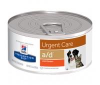 Hill's вет.консервы консервы A/D для выздоровления после тяжелых заболеваний, Canine/Feline A/D 156гр