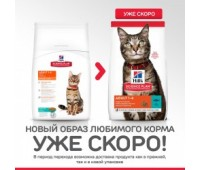Hill's Science Plan для взрослых кошек с тунцом, Feline Adult Optimal Care with Tuna